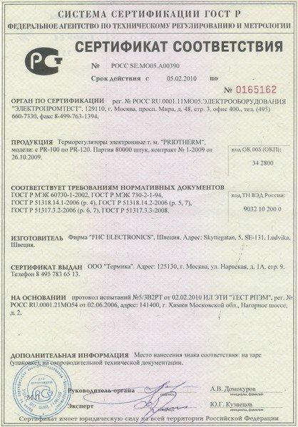 Arnold Rak сертификат 3