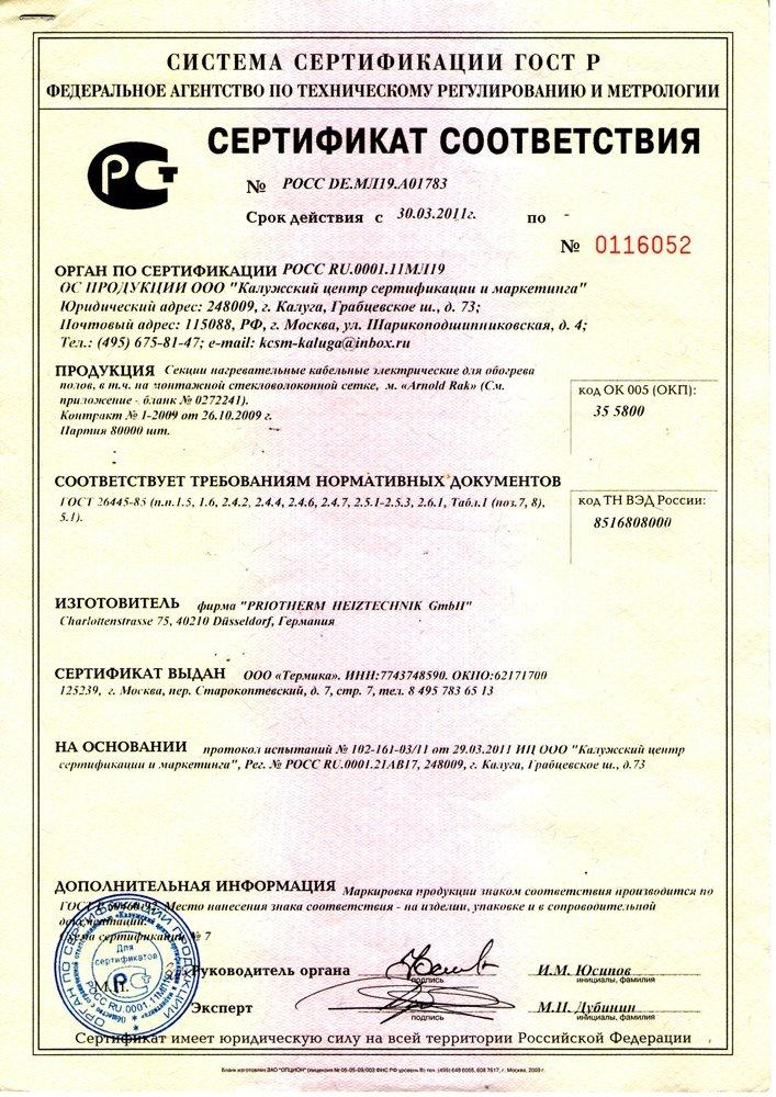 Arnold Rak сертификат 5