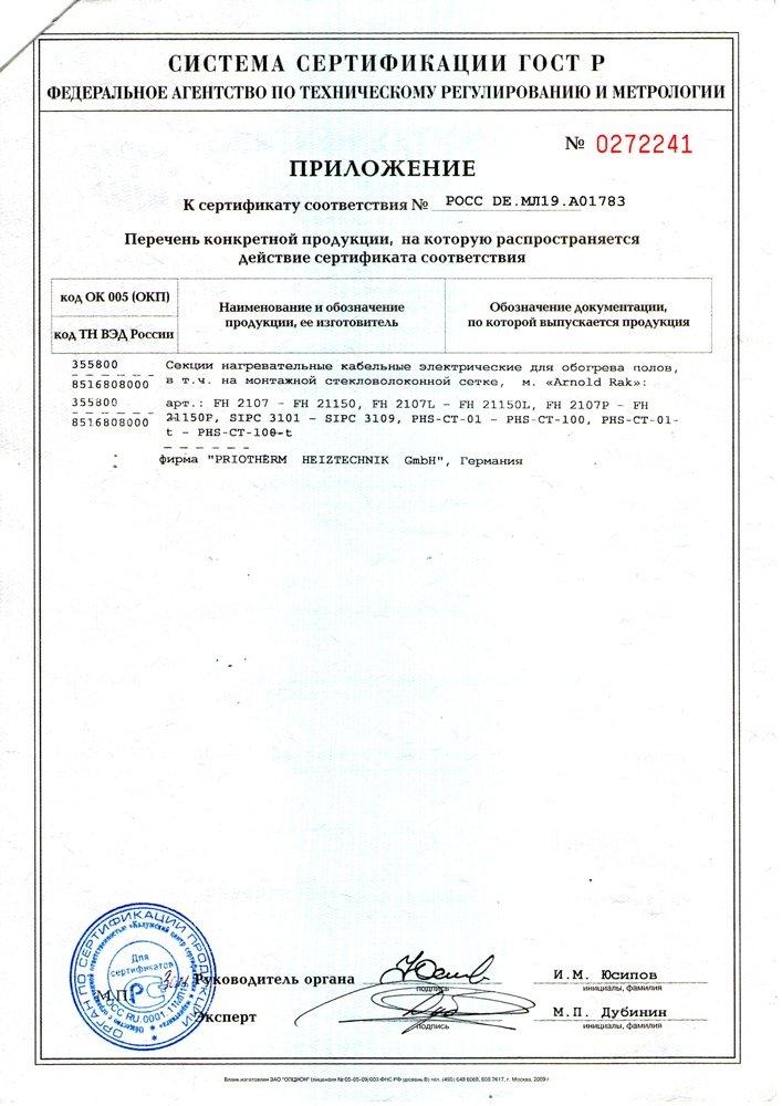 Arnold Rak сертификат 6
